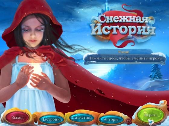 Снежная история (2013) - полная версия