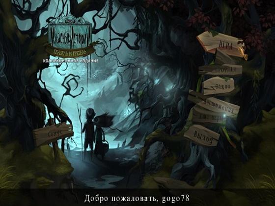 Ужасные истории: Гензель и Гретель. Коллекционное издание (2013) - полная версия