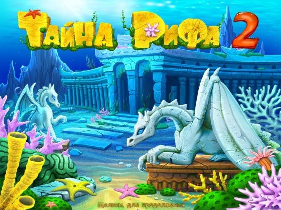 Тайна рифа 2 - полная версия