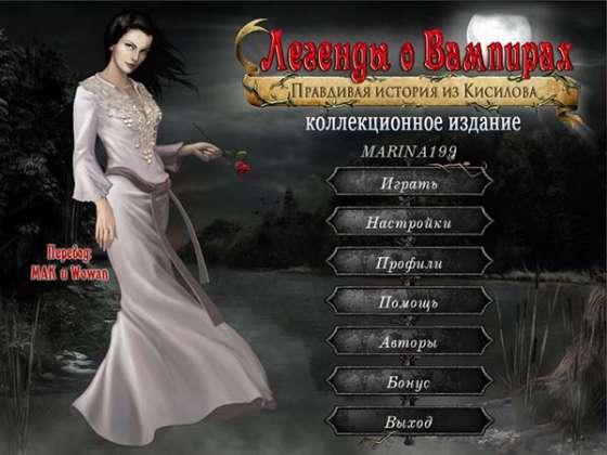 Легенды о вампирах. Правдивая история из Кисилова. Коллекционное издание (2013) - полная версия