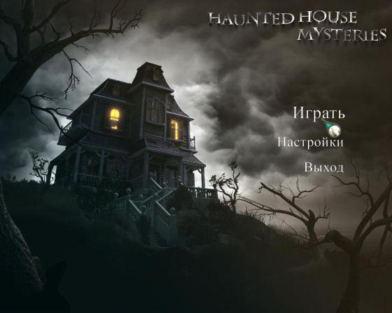 Тайны дома с привидениями (2013) - полная версия