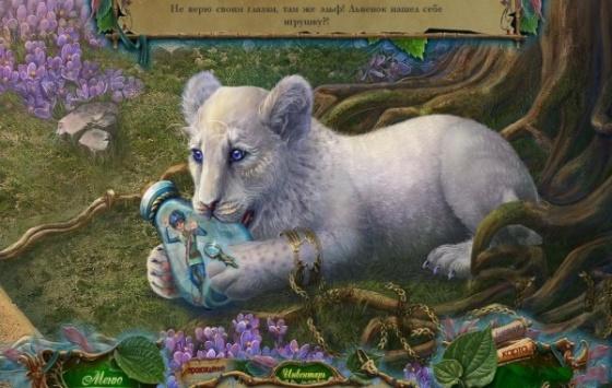 Полет фантазии: два голубя. Коллекционное издание (2013) - полная версия