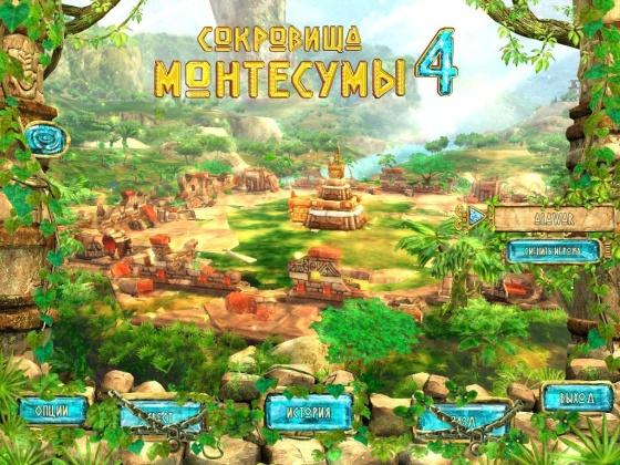 Сокровища Монтесумы 4 (2013) - полная версия