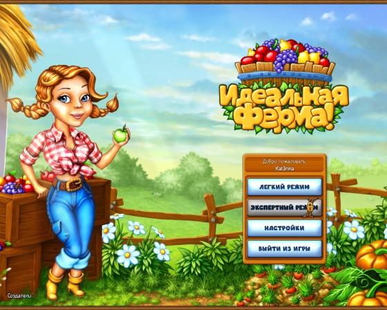 Идеальная ферма - полная версия