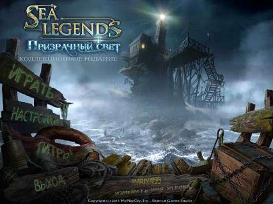 Морские легенды. Призрачный свет. Коллекционное издание (2013) - полная версия