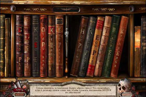 Хранители. Последняя тайна Ордена. Коллекционное издание (2013) - полная версия