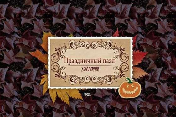 Праздничный пазл. Хэллоуин (2013) - полная версия