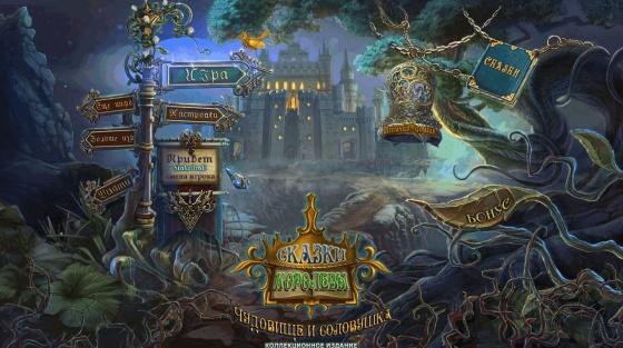Сказки королевы: чудовище и соловушка. Коллекционное издание (2013) - полная версия