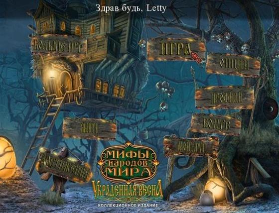 Мифы народов мира: украденная весна. Коллекционное издание (2013) - полная версия
