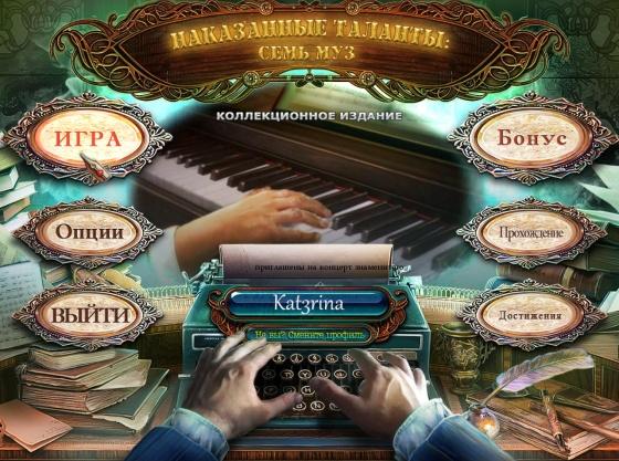 Наказанные таланты: семь муз. Коллекционное издание (2013) - полная версия