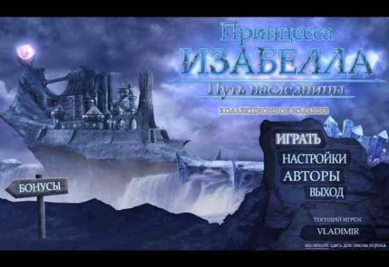 Принцесса Изабелла. Путь наследницы. Коллекционное издание (2013) - полная версия