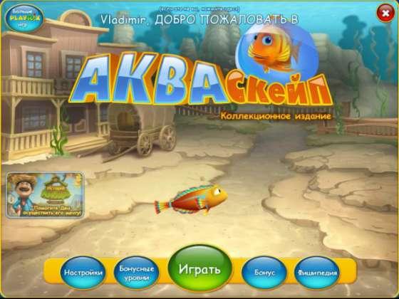 Акваскейп. Коллекционное издание (2013) - полная версия