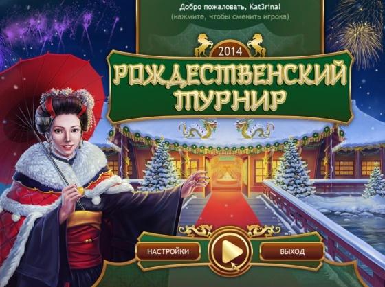 Рождественский турнир (2013) - полная версия