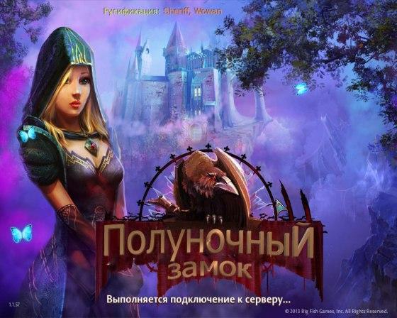 Полуночный замок (2013) - полная версия