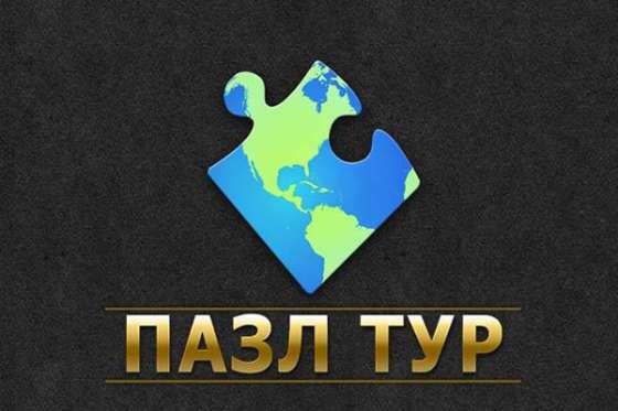 Пазл тур. Вокруг света (2013) - полная версия