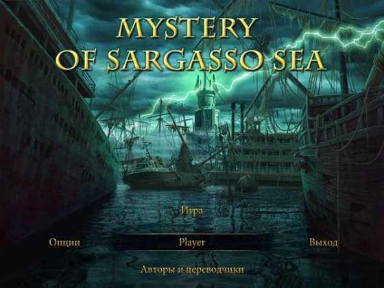 Тайны Саргассова моря (2013) - полная версия