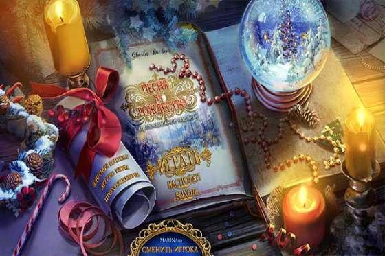 Рождественские истории. Песня на Рождество. Коллекционное издание (2013) - полная версия