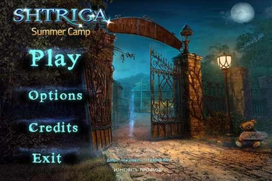 Штрига. Летний лагерь (2014) - полная версия
