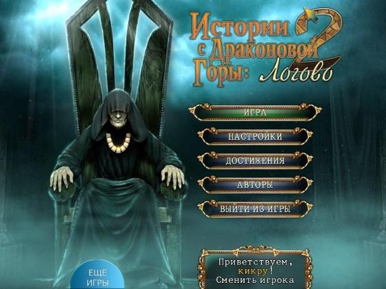 Истории с Драконовой горы 2: логово (2014) - полная версия