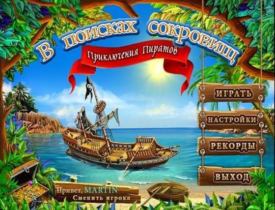 В поисках сокровищ. Приключения пиратов (2014) - полная версия