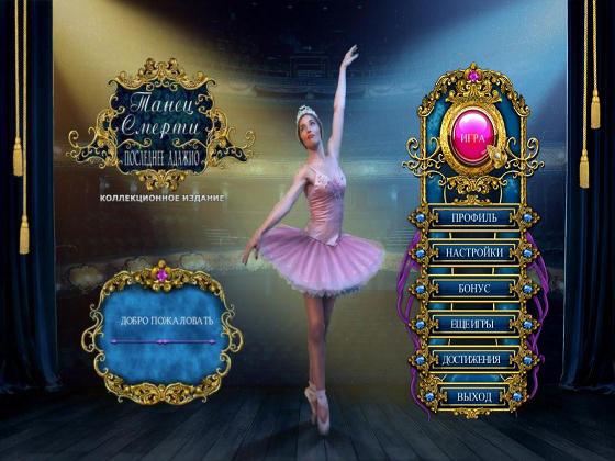 Танец смерти: последнее адажио. Коллекционное издание (2014) - полная версия