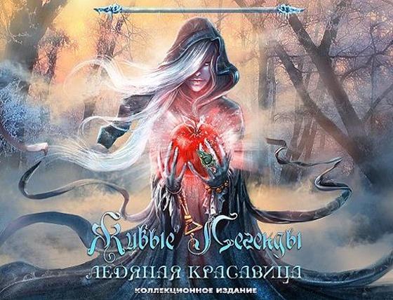 Живые легенды 2. Ледяная красавица. Коллекционное издание (2014) - полная версия