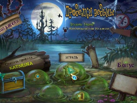 Проделки ведьмы: Лягушачье Счастье Коллекционное издание - полная версия
