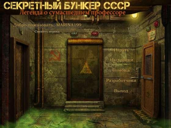 Секретный бункер СССР. Легенда о сумасшедшем профессоре (2014) - полная версия