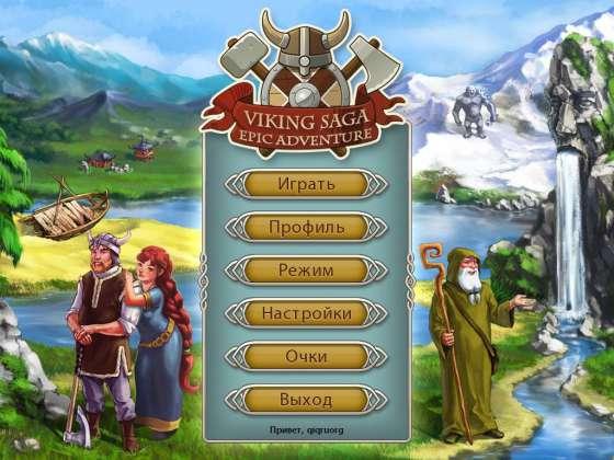 Сага о викинге 3. Камень судьбы (2014) - полная версия