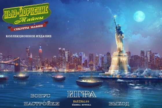 Нью-Йоркские тайны. Секреты мафии. Коллекционное издание (2014) - полная версия