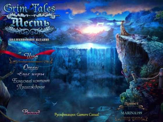Grim Tales. Месть. Коллекционное издание (2014) - полная версия