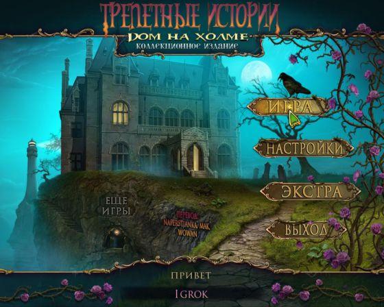 Трепетные истории 2. Дом на холме. Коллекционное издание (2014) - полная версия