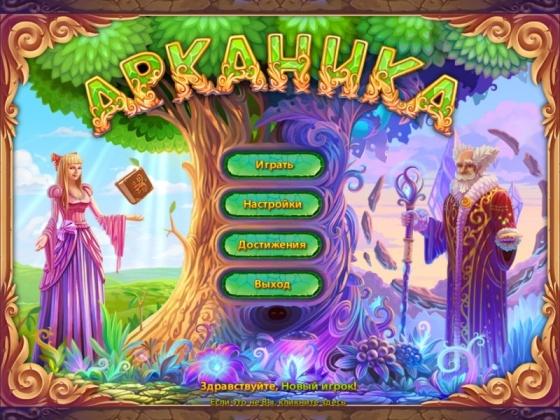 Арканика (2014) - полная версия