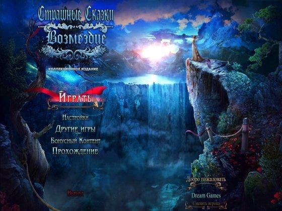 Страшные сказки 6: возмездие. Коллекционное издание (2014) - полная версия
