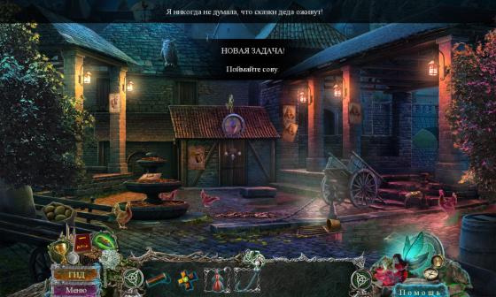 Мифы народов мира 4: среди домовых и фей. Коллекционное издание (2014) - полная версия