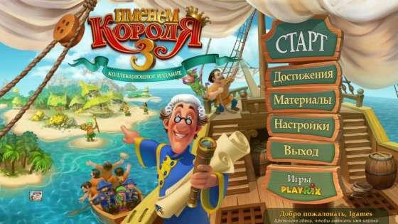 Именем короля 3. Коллекционное издание (2014) - полная версия