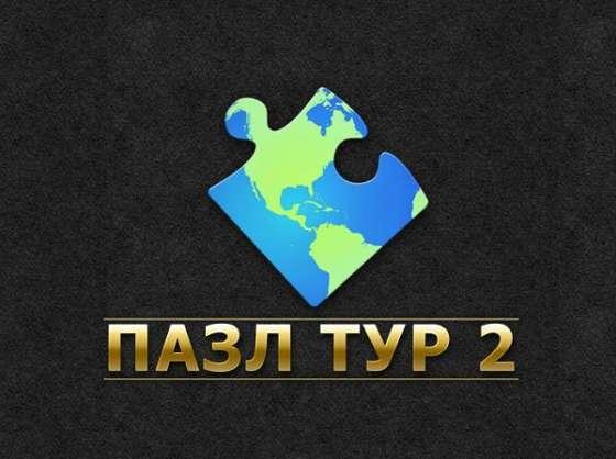 Пазл тур 2 (2014) - полная версия