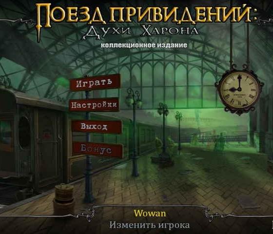 Поезд привидений. Духи Харона. Коллекционное издание (2014) - полная версия