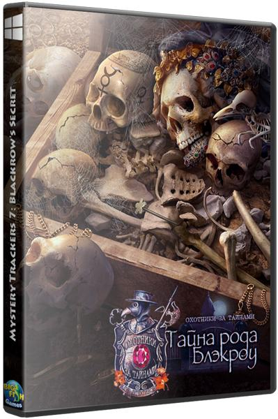 Охотники за тайнами 7: тайна рода Блэкроу. Коллекционное издание (2014) - полная версия
