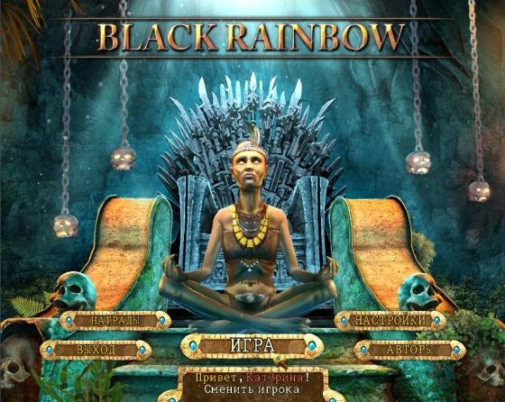 Черная радуга (2014) - полная версия