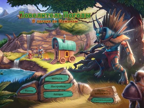 Повелитель погоды 3. В погоне за шаманом (2014) - полная версия