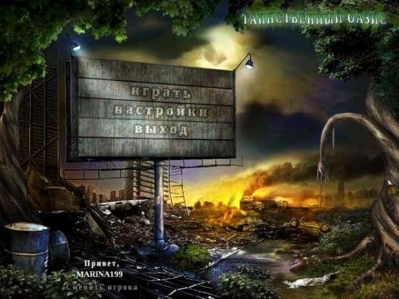 Таинственный оазис (2014) - полная версия