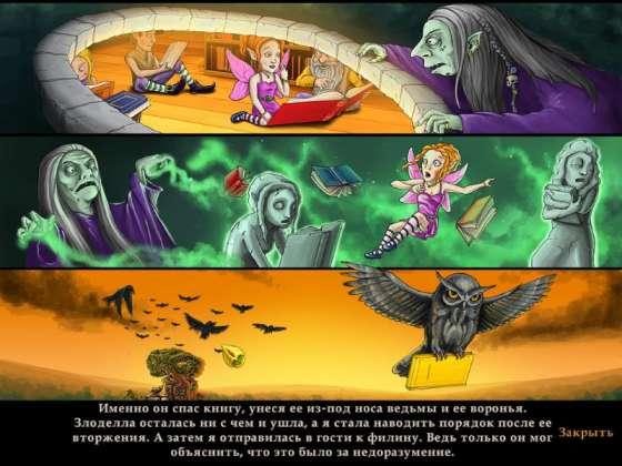 Волшебная книжная лавка. Маджонг (2014) - полная версия