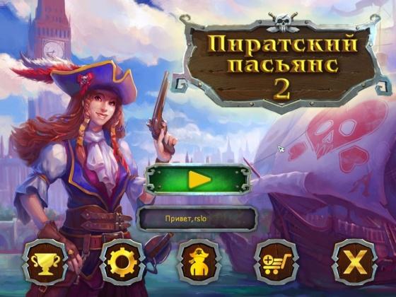 Пиратский пасьянс 2 (2014) - полная версия
