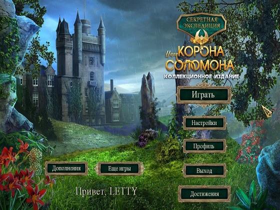 Секретная экспедиция 7: корона царя Соломона. Коллекционное издание (2014) - полная версия