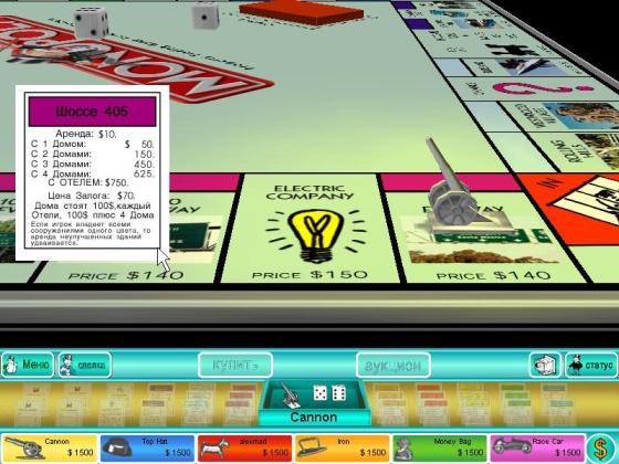 Монополия 3DMonopoly 3D - полная версия