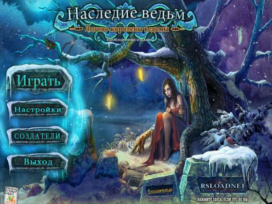 Наследие ведьм 2. Логово королевы ведьмы. Коллекционное издание (2014) - полная версия