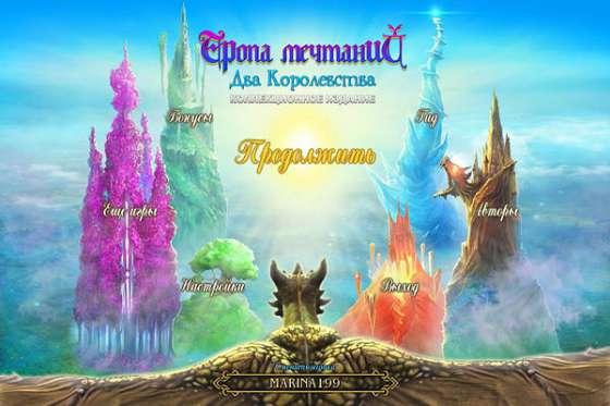 Тропа мечтаний. Два королевства. Коллекционное издание (2014) - полная версия