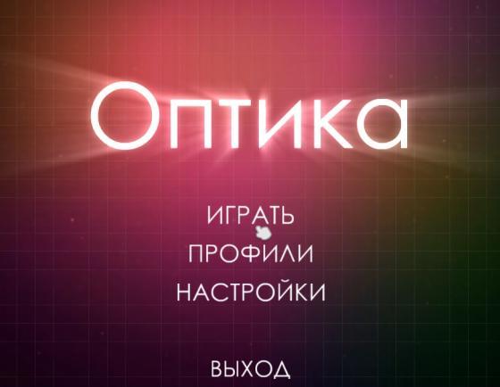 Оптика (2014) - полная версия