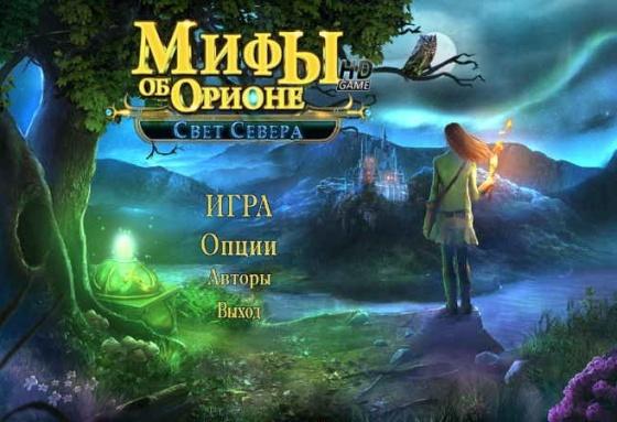 Мифы об Орионе: свет севера (2014) - полная версия